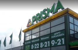Гипермаркет Prisma в Котке
