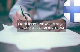 Основная информация о работе в Финляндии, зарплаты
